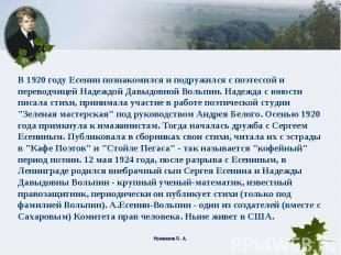 В 1920 году Есенин познакомился и подружился с поэтессой и переводчицей Надеждой