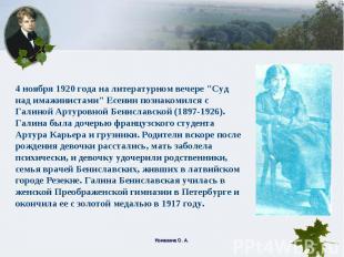 """4 ноября 1920 года на литературном вечере """"Суд над имажинистами"""" Есенин познаком"""