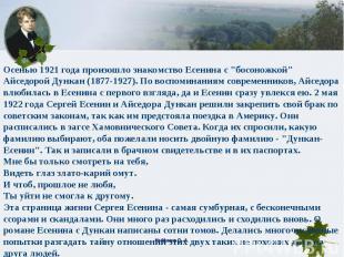 """Осенью 1921 года произошло знакомство Есенина с """"босоножкой"""" Айседорой Дункан (1"""