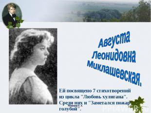 """АвгустаЛеонидовнаМиклашевская. Ей посвящено 7 стихотворений из цикла """"Любовь хул"""