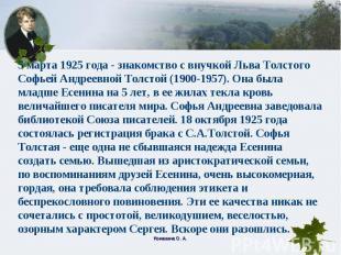 5 марта 1925 года - знакомство с внучкой Льва Толстого Софьей Андреевной Толстой