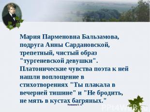 Мария Парменовна Бальзамова, подруга Анны Сардановской, трепетный, чистый образ