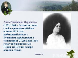 Анна Романовна Изряднова (1891-1946) - Есенин вступил с ней в гражданский брак о