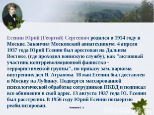 Есенин Юрий (Георгий) Сергеевич родился в 1914 году в Москве. Закончил Московски