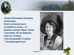 Лидия Ивановна Кашина, владелица Константиновского усадебного дома, с ее именем