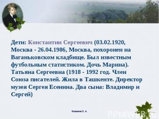Дети: Константин Сергеевич (03.02.1920, Москва - 26.04.1986, Москва, похоронен н