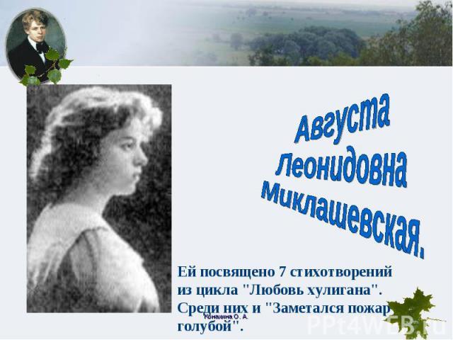 АвгустаЛеонидовнаМиклашевская. Ей посвящено 7 стихотворений из цикла