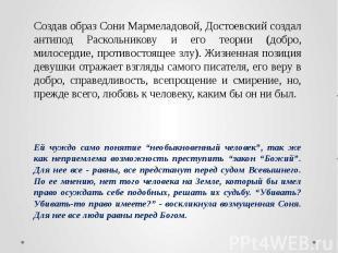 Создав образ Сони Мармеладовой, Достоевский создал антипод Раскольникову и его т