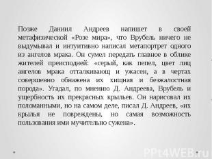 Позже Даниил Андреев напишет в своей метафизической «Розе мира», что Врубель нич
