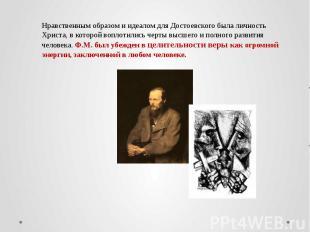 Нравственным образом и идеалом для Достоевского была личность Христа, в которой