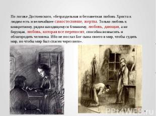 По логике Достоевского, «безраздельная и беззаветная любовь Христа к людям есть