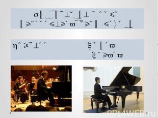 Циклические формы инструментальной музыки. Концерт Сюита Соната