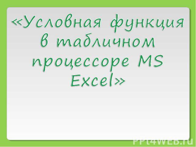 Условная функция в табличном процессоре MS Excel