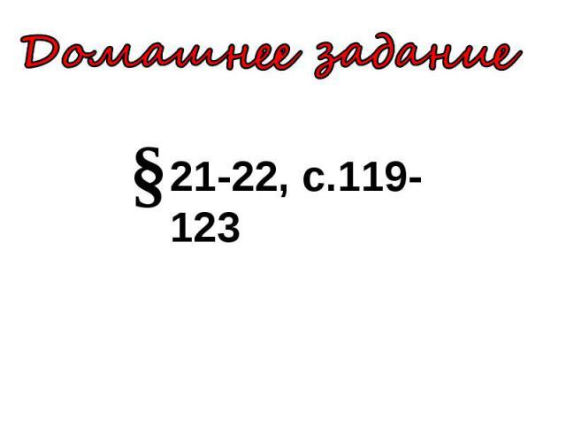 21-22, с.119-123