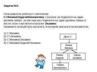 Задача №5Пользователь работал с каталогом C:\Физика\Задачи\Кинематика. Сначала о