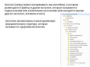 Каталог (папку) можно воспринимать как контейнер, в котором размещаются файлы и