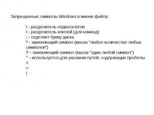 Запрещенные символыWindows в имени файла:\- разделитель подкаталогов/- раздел