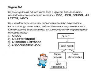 Задача №1Перемещаясь из одного каталога в другой, пользователь последовательно п