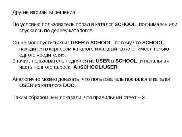 Другие варианты решенияПо условию пользователь попал в каталог SCHOOL, поднимаясь или спускаясь по дереву каталогов.Он не мог спуститься из USER в SCHOOL, потому что SCHOOL находится в корневом каталоге и каждый каталог имеет только одного «родителя…