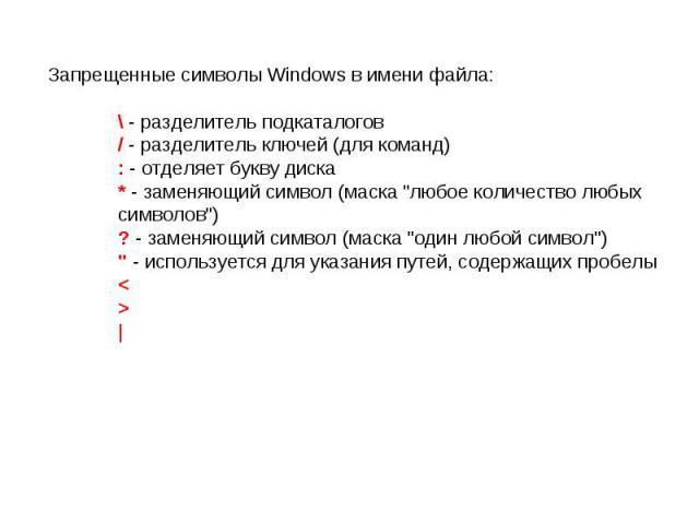Запрещенные символыWindows в имени файла:\- разделитель подкаталогов/- разделитель ключей (для команд):- отделяет букву диска*- заменяющий символ (маска