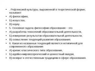 . Рефлексией культуры, выраженной в теоретической форме, называютА) философию,Б)