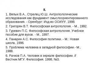 II.1. Вялых В.А., Стрелец Ю.Ш. Антропологические исследования как фундамент смыс