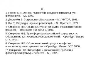III.1. Гессен С.И. Основы педагогики. Введение в прикладную философию. – М., 199