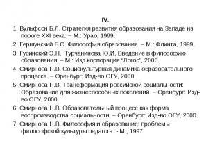 IV.1. Вульфсон Б.Л. Стратегия развития образования на Западе на пороге XXI века.