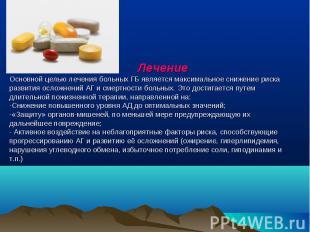 ЛечениеОсновной целью лечения больных ГБ является максимальное снижение риска ра