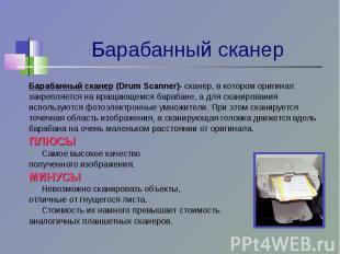 Барабанный сканер (Drum Scanner)- сканер, в котором оригиналзакрепляется на вращ