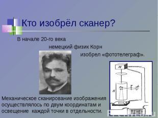 Кто изобрёл сканер? В начале 20-го века немецкий физик Корн изобрел «фототелегра