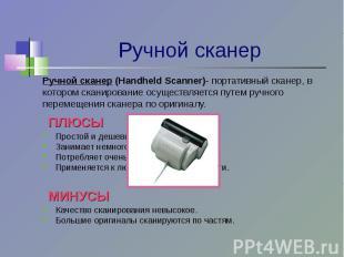 Ручной сканер (Handheld Scanner)- портативный сканер, вкотором сканирование осущ