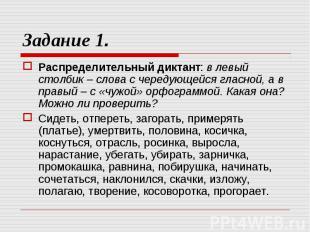 Распределительный диктант: в левый столбик – слова с чередующейся гласной, а в п
