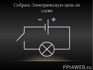 Собрать Электрическую цепь по схеме