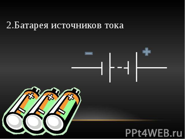 2.Батарея источников тока
