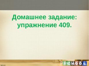 Домашнее задание: упражнение 409.
