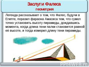 Заслуги Фалеса геометрия Легенда рассказывает о том, что Фалес, будучи в Египте,