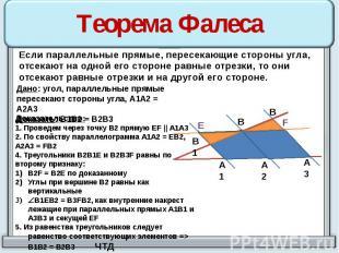 Теорема Фалеса Если параллельные прямые, пересекающие стороны угла, отсекают на