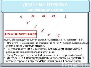 ДЕЛЕНИЕ ОТРЕЗКАна равные части Пусть отрезок АВ требуется разделить например на