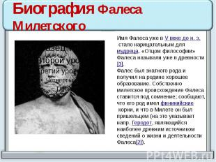 Биография Фалеса Милетского Имя Фалеса уже вV веке до н. э.стало нарицательным