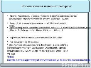 Использованы интернет ресурсы: Диоген Лаэртский . О жизни, учениях и изречениях
