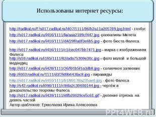 Использованы интернет ресурсы: http://radikal.ru/F/s017.radikal.ru/i407/1111/86/