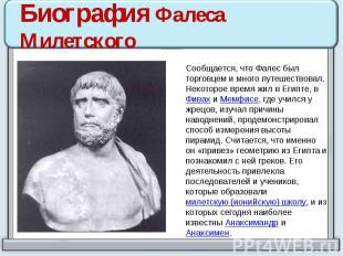 Биография Фалеса Милетского Сообщается, что Фалес был торговцем и много путешест