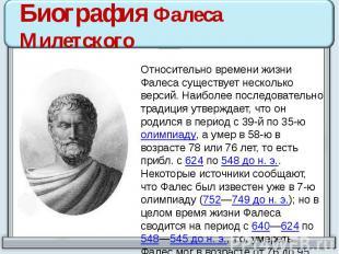 Биография Фалеса Милетского Относительно времени жизни Фалеса существует несколь