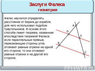 Заслуги Фалеса геометрия Фалес научился определять расстояние от берега до кораб