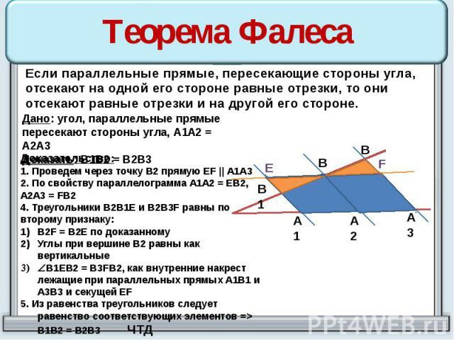 Теорема Фалеса Если параллельные прямые, пересекающие стороны угла, отсекают на одной его стороне равные отрезки, то они отсекают равные отрезки и на другой его стороне. Доказательство:1. Проведем через точку В2 прямую EF || A1A32. По свойству парал…