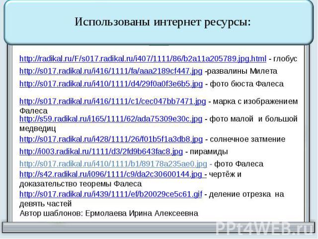 Использованы интернет ресурсы: http://radikal.ru/F/s017.radikal.ru/i407/1111/86/b2a11a205789.jpg.html - глобус http://s017.radikal.ru/i416/1111/fa/aaa2189cf447.jpg -развалины Милета http://s59.radikal.ru/i165/1111/62/ada75309e30c.jpg - фото малой и …