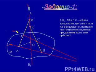 А1В1 , АВ и D С – орбиты звездолетов, при этом А1В1 и АВ скрещиваются. Возможно