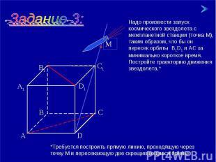 Надо произвести запуск космического звездолета с межпланетной станции (точка М),