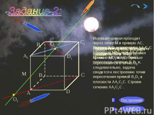 Искомая прямая проходит через точку М и прямую АС, поэтому она находится в плоск